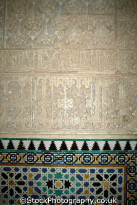 arabic writing wall alhambra palace granada andalucia spanish espana european travel spain spanien españa espagne la spagna europe