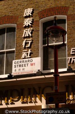 gerrard st sign chinese language w1 soho seedy nightlife famous sights london capital england english uk lingual westminster cockney angleterre inghilterra inglaterra united kingdom british